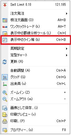 MT4チャート上で右クリックメニューを表示して表示中のライン等を選択し表示中のライン等一覧ウィンドウを表示する