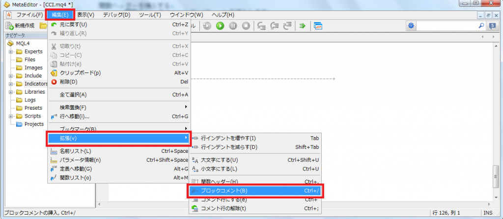 MT4メタエディターブロックコメント挿入