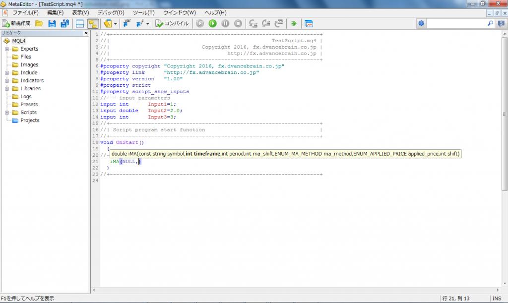 MT4メタエディターパラメータリストの表示例2