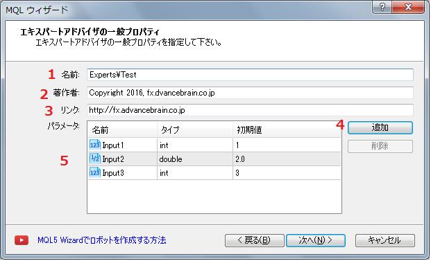 MT4メタエディターMQL4ウィザードエキスパートアドバイザーの一般プロパティ