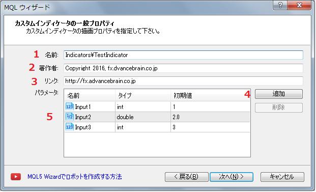 MT4メタエディターMQL4ウィザードのインディケーターの一般プロパティ