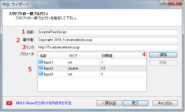 MT4メタエディターMQL4ウィザードのスクリプトの一般プロパティー